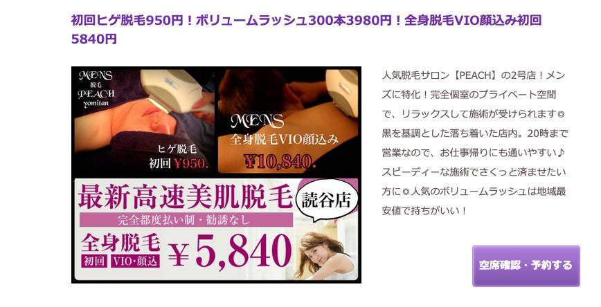 トータルビューティーサロン-ピーチ-読谷店PEACH