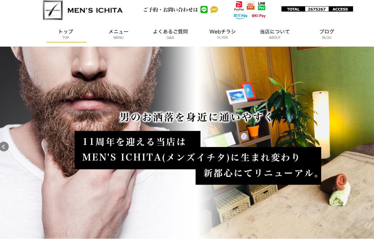 メンズ脱毛サロンmens ichita