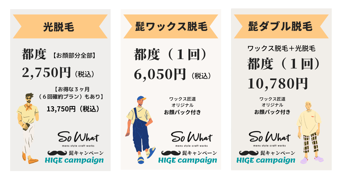 HIGE campaign