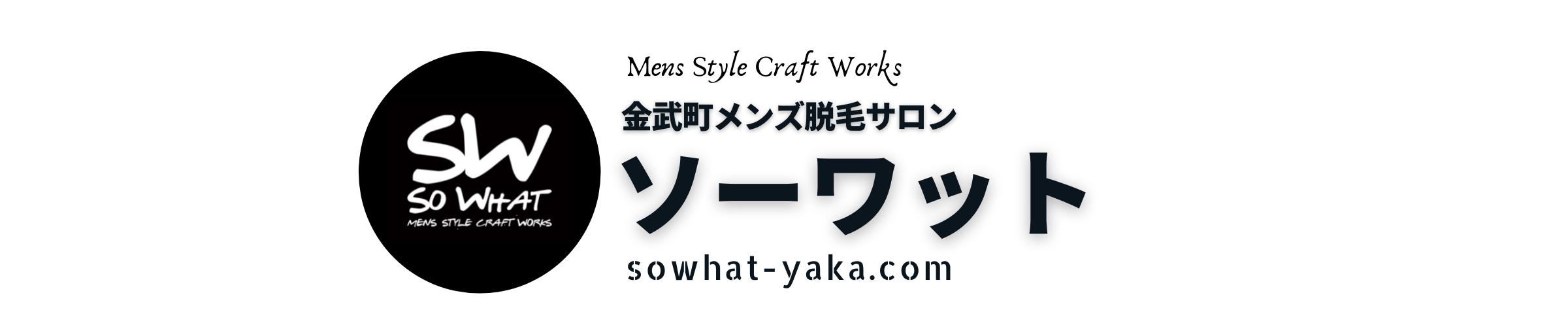 メンズ脱毛サロンSo Whatうるま店|初めてのヒゲ脱毛〜沖縄メンズ脱毛専門店