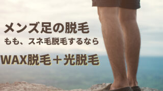 sowhat足の脱毛